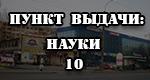 науки 10