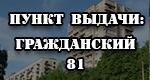 пр. Гражданский, д. 81